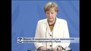 Меркел: В дългосрочен план ще преосмислим енергийното партньорство с Русия