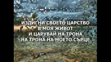 Красимир Кирилов - На Истина Цар