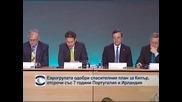 Еврогрупата одобри спасителното споразумение за Кипър