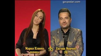 Блиц - Мария Илиева - Евгени Минчев