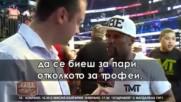 Флойд Мейуедър за България