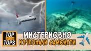 Мистериозно изчезнали самолети