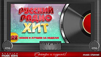 Русский Радио Хит 2020 ✪ Новые И Лучшие Песни За Неделю ✪ Музыкальный Хит-парад ✪ 22-я Неделя