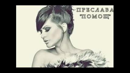 Preslava - Pomosht New Song 2011преслава - Помощ