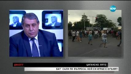 Какво има да ни каже депутатът от ДПС Александър Методиев? Циганско лято с Бат` Сали - Дикoff