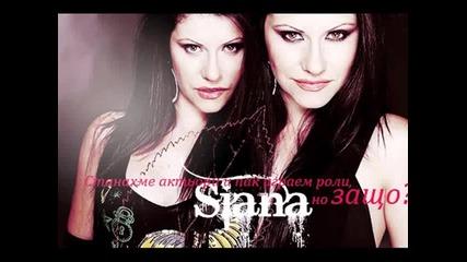 Сиана - Искам те