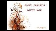 Конче мое - Борис Христов