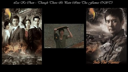 [bg subs] Lee Ki Chan – Though There Is Pain (into The Flames Ost)