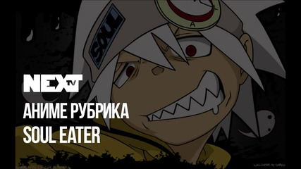 NEXTTV 055: Аниме Рубрика: Soul Eater
