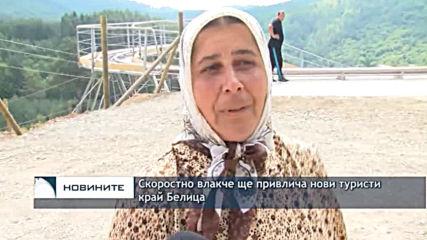 Скоростно влакче ще привлича нови туристи край Белица