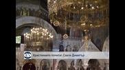 Християните почитат Свети Димитър
