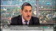 Омбудсманът: Съдебната реформа не е започнала