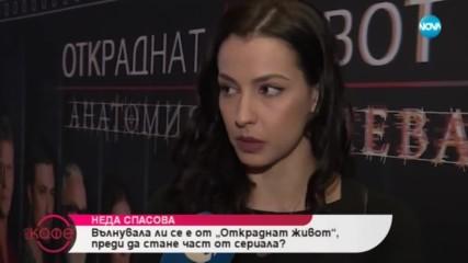 """Неда Спасова: """"Обичам искреността и непринуденото поведение в мъжете"""""""