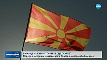 В Охрид изясняват чий е Гоце Делчев