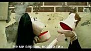No me crees - Efecto mariposa (превод)