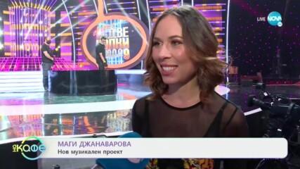 """Маги Джанаварова за свободата, когато сме във връзка - """"На кафе"""" (12.05.2021)"""
