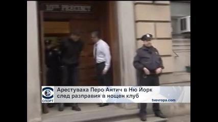 Арестуваха Перо Антич в Ню Йорк след разправия в нощен клуб