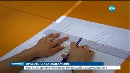 Гласуването в България на крачка от това да стане задължително