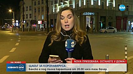 Хотел в центъра на София под карантина заради туристи от Банско