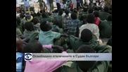 Освободиха българите, държани в плен в Судан