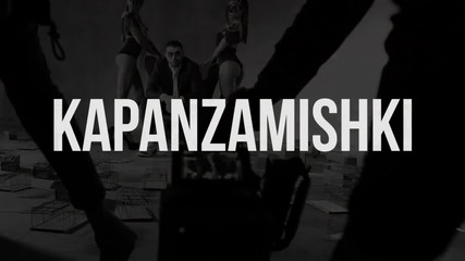 Alex P - Kapanzamishki Trailer