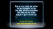 2011 Страхотна Гръцка (превод) ~ Panos Kalidis - Mi mou to xalas ~ официално видео