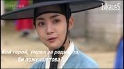Бг Превод - Sungkyunkwan Scandal - Епизод 2 - 2/5