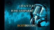 Паша Христова - Една Българска роза (караоке)