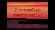 Christina Aguilera - Falsas Esperanzas [бг Превод]
