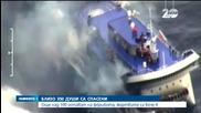 Всички пътници на горящия ферибот са спасени