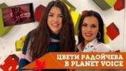 """Planet Voice Special Guest: Цвети Радойчева представя """"Let Me Be"""""""