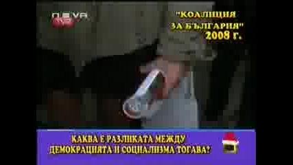 10. Gospodari na izborite 05 - 07 - 2009 - Коалиция за българия