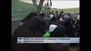 Броят на сирийските бежанци в Йордания драматично расте