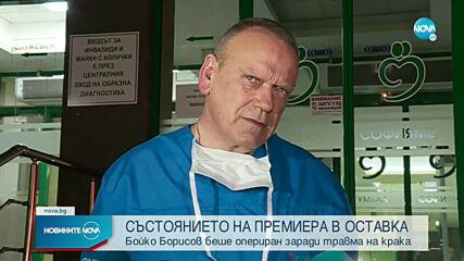 Оперираха коляното на Борисов, състоянието му е добро