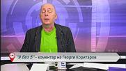 """""""Свободна зона в 9 без 5"""" 12 юни 2019 – сряда"""