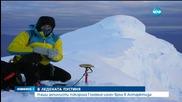 Наши алпинисти покориха Големия иглен връх в Антарктида