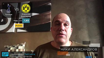 Тотнъм - Борусия Дортмунд. Прогноза на Ники Александров - Шампионска лига- 13.02.19