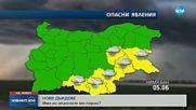 Жълт код за силни дъждове в шест области у нас