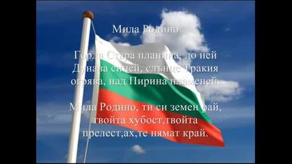 Това Е Нашата Красива България