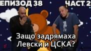 Защо задрямаха Левски и ЦСКА?