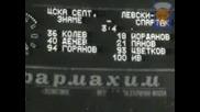 Левски - Цска  4 - 3 1976