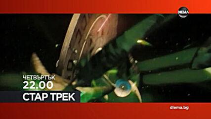 """""""Стар Трек"""" на 9 юли, четвъртък от 22.00 ч. по DIEMA"""