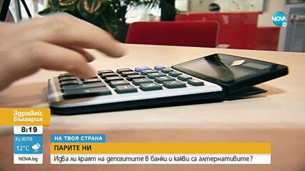 """""""НА ТВОЯ СТРАНА"""": Идва ли краят на депозитите в банки и какви са алтернативите?"""