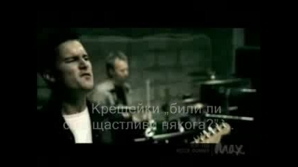 Nickelback - How You Remind Me (prevod)