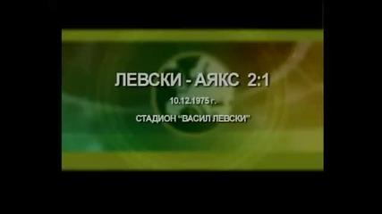 10.12.1975г. - Левски - Аякс 2:1