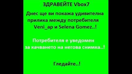 Голяма Прилика - veni_ap и Selena Gomez