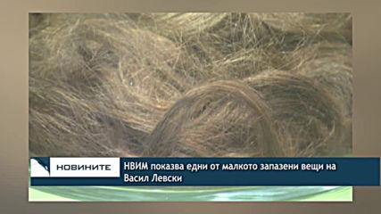 НВИМ показва едни от малкото запазени вещи на Васил Левски