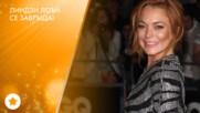 Линдзи Лоън покани Бритни, Парис и Бионсе в Гърция