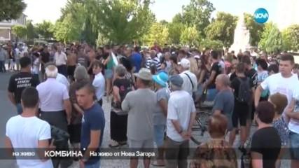 Нова Загора на протест срещу беззаконието