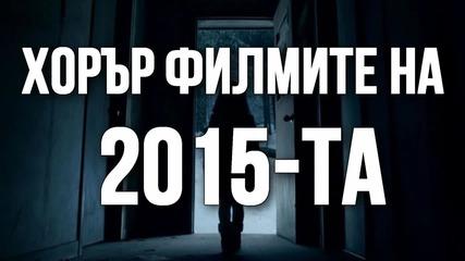 Хорър филмите на 2015-та